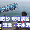 《動画》渚のクロダイin静岡千本浜