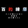 宮原浩 ONAGA CHALLENGE 『百釣練磨DVD』予告編