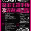 サンラインカップへらぶな2015 深宙王選手権 in 清遊湖