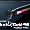 2015年10月発売 ima NEW PRODUCT Rocket Bait95(ロケットベイト95) PRODUCT MOVIE