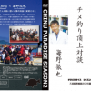 天才チヌ釣り師・大知昭×世界最高峰の黒鯛研究者・海野徹也准教授