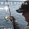 NEWBB-Xテクニウムを駆使、夏尾長を狙う!