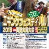 《イベント情報》サンライン エギングフェスティバル2015 in 周防大島大会