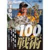 DVD『カワハギ地獄100の戦術』