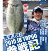 DVD『SERIOUS 6 2015JB TOP50 参戦記 前編』 8月26日発売開始!