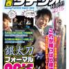 『関西タチウオNight! 2015』7月30日発売開始!