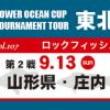 パワーオーシャンカップ 2015 東北ツアー第2戦 山形県・庄内