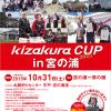 《キザクラ》Kizakura CUP 2015 in 宮の浦開催!