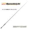 《メジャークラフト》speed styleの使い分けを、古瀬泰陽氏が解説
