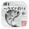 iOS版発売! 禅とヘラブナ釣りと私【水墨画の和風フィッシング】