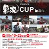 《キザクラ》磯釣り熱上昇中!黒魂CUP2015in庄内