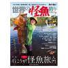《新刊情報》世界の怪魚釣りマガジン 4 一世一代の旅?週末弾丸海外?怪しい魚を釣りたいように釣ろう!