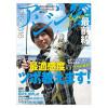 《新刊情報》アジングJAPAN最前線2015-2016 (別冊つり人 Vol.407)