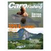《新刊情報》CarpFishing 2015 Fall―コイ釣りNEWスタイルマガジン (別冊つり人 Vol.406)