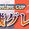 《イベント情報》サンラインカップ2015磯グレ沖ノ島大会