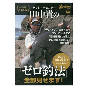 田中貴、釣り