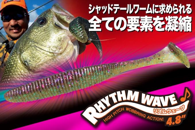 rhythmwave_main2