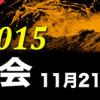 《イベント情報》サンラインカップ磯2015南伊豆大会