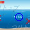 《タナ合わせ、タナ取り》釣り場の水深を測る方法