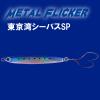 《マリア》シーバスジギングで人気のセンターバランスジグ、メタルフリッカー 東京湾シーバスSP