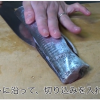 《魚料理》タチウオのさばき方、背ビレの小骨を取ろう!