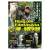 《DVD》King of Fantasista 決勝・池原貯水池戦