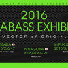 《メガバス》2016 Megabass Exhibition