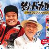 《デアゴスティーニ》国民的人気映画、『釣りバカ日誌 映画 DVD コレクション』