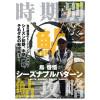 《DVD》鮎 島啓悟のシーズナブルパターン