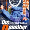 青木大介 the another Dimension (DVD)