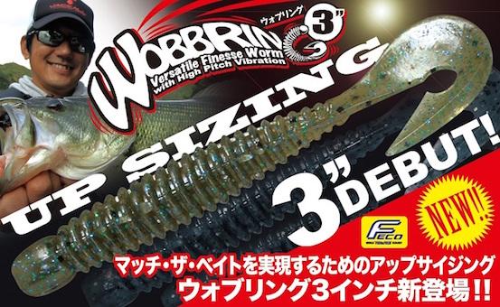 wobbring3