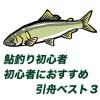 《鮎釣りを始めよう》2016年、初心者におすすめの引舟ベスト3
