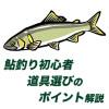 《鮎釣り初心者の気になる初期投資》道具選びで妥協してはいけないポイント