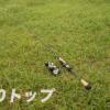 チニング~初めての道具選び