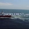 【釣り動画】ドキュメンタリー・オブ・ニュー・トーナメント