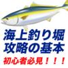 【初心者にオススメ】大きな魚が簡単に釣れる!海上釣り堀へ行こう