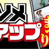【釣りでお小遣いを稼げる?】10万円パワーイソメ動画アップ祭り