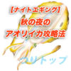 【ナイトエギング】秋の夜のアオリイカ攻略法