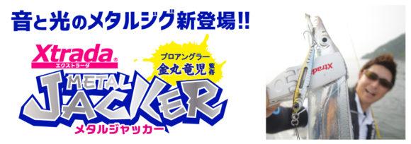 メタルジャッカーTOP大_バナー