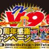 【名人とグレ釣り】グレパワーV9、発売20周年感謝キャンペーン