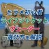 【ルアー初心者】ヒラメ狙いのライフジャケット&ウェーダー選びのコツ