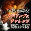 【メバル】冬の夜の人気者、メバルをルアーで釣ろう!