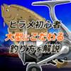 【ルアー初心者】大型ヒラメ狙いの釣り場、釣り方、ルアーを解説
