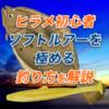 【ルアー初心者】ヒラメ狙いのソフトルアーを極める、オススメのソフトルアー&ジグヘッド