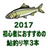 鮎釣り初心者 2017年初心者におすすめの鮎竿3本