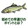 【鮎釣り初心者】初めての鮎竿選びのポイントとは