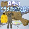 真冬のヒラメ攻略法とは?