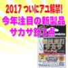 【2017 ついに鮎解禁!】今シーズン注目の鮎サカサ針 新製品を紹介