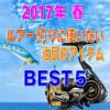 【ルアー初心者必見!】2017年春、ルアー釣りに使いたい注目アイテムベスト5