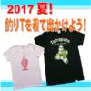 【2017 夏間近!】タウンユースで着れる、おすすめ釣りTシャツ